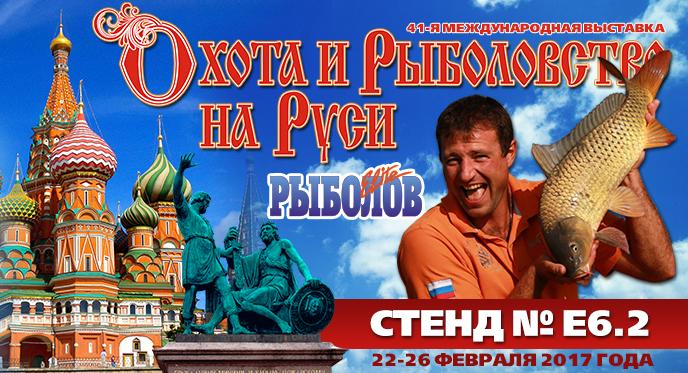 Приглашаем на выставку Охота и рыболовство на Руси