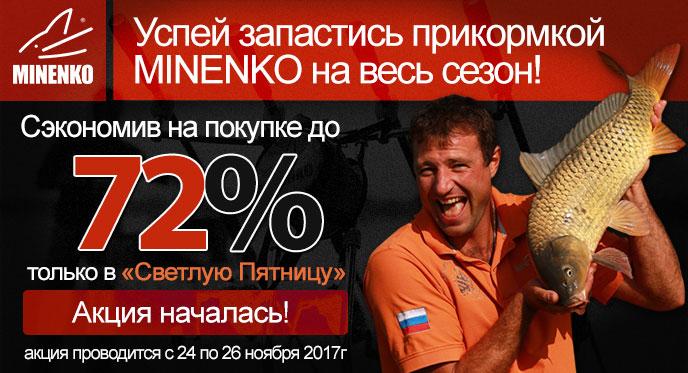 Скидки до 72%
