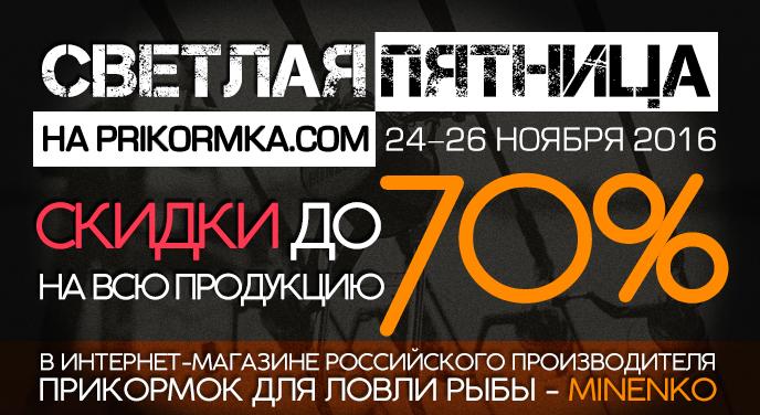 http://prikormka.com/images/bf2016.jpg